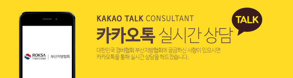 kakao counsel